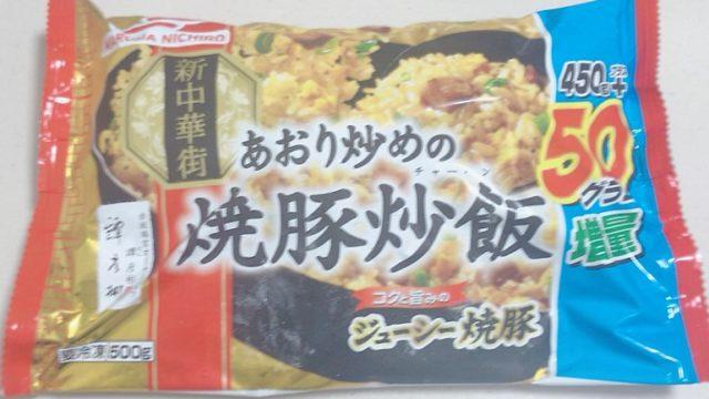 マルハニチロの冷凍チャーハン 「あおり炒めの焼豚炒飯」のパッケージ