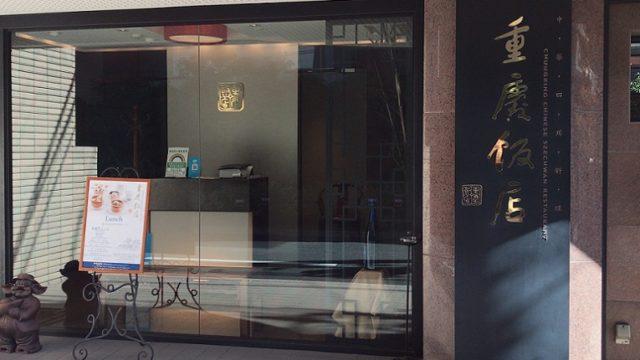重慶飯店 麻布賓館 外観