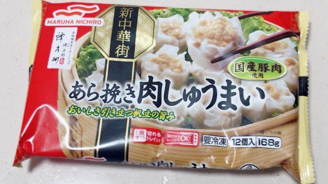 スーパーで売ってるマルハニチロ 冷凍食品 あら挽き肉しゅうまいのパッケージ