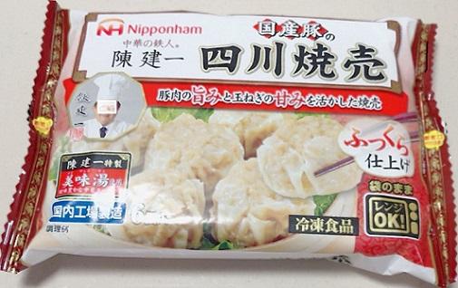陳建一監修 日本ハムの冷凍食品 国産豚の四川焼売とカロリー等の比較