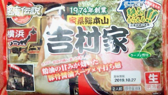 アイランド 食品横浜ラーメン 家系総本山 吉村家パッケージ