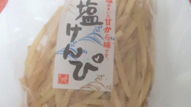 カルディ 南国製菓製造のもへじ 塩けんぴ