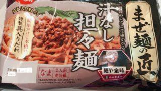 スーパーで市販されてる日清食品 麺や金時店主監修のまぜ麺の匠 汁なし担々麺 2人前