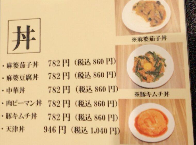 池袋 開楽 餃子の有名店丼のメニュー
