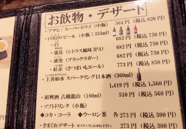 池袋 開楽 餃子の有名店飲み物メニュー