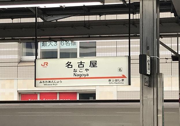 名古屋駅と名駅の違い2