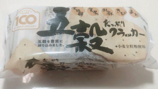ルディ 前田製菓 五穀たっぷりクラッカーパッケージ