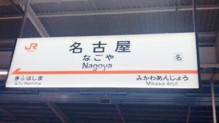 名古屋駅と名駅の違い