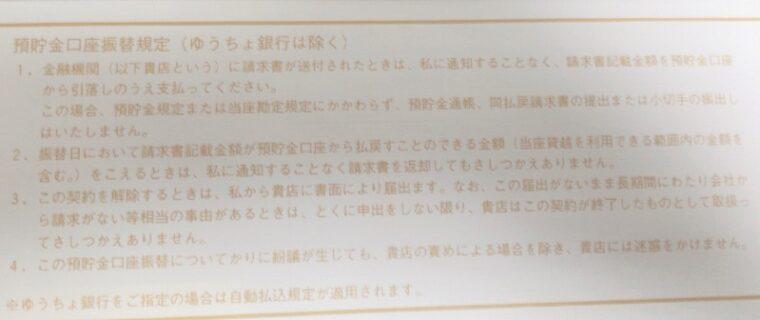 近鉄百貨店お得意様カード 注意事項2