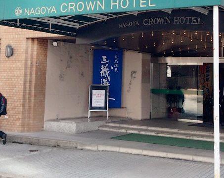 名古屋クラウンホテル エントランス