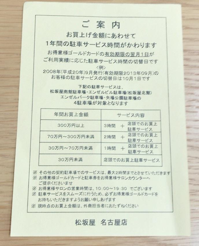 松坂屋名古屋店 外商サロン駐車場サービス