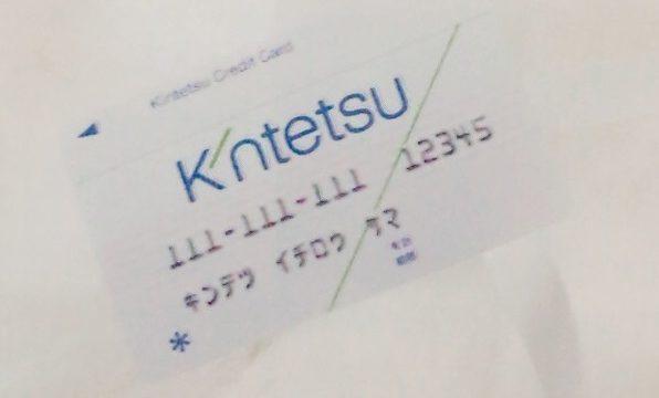 近鉄百貨店お得意様カードの券面