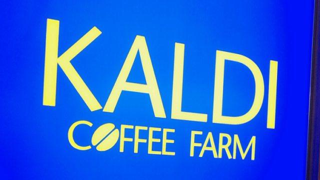 カルディのロゴ