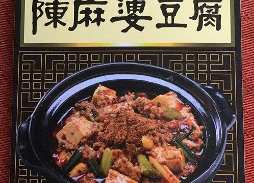 陳麻婆豆腐41wp
