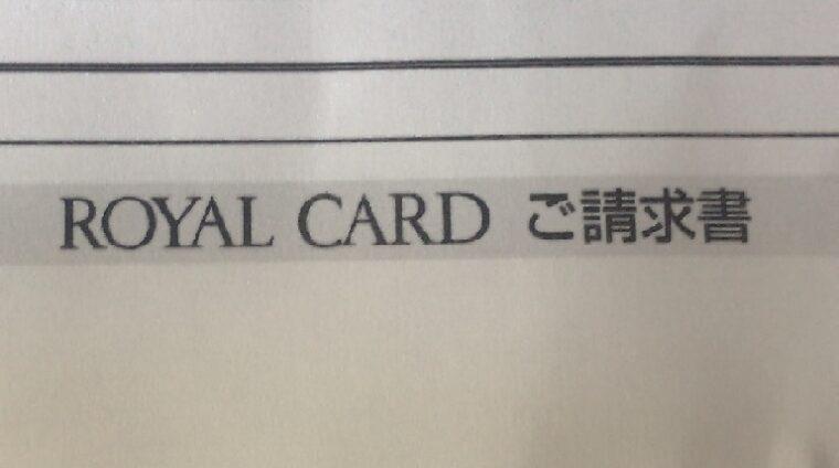 小田急ロイヤルカード請求書