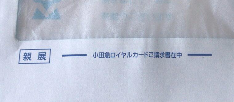 小田急ロイヤルカード請求書 封筒
