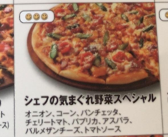 ドミノピザ シェフの気まぐれ野菜スペシャルメニュー