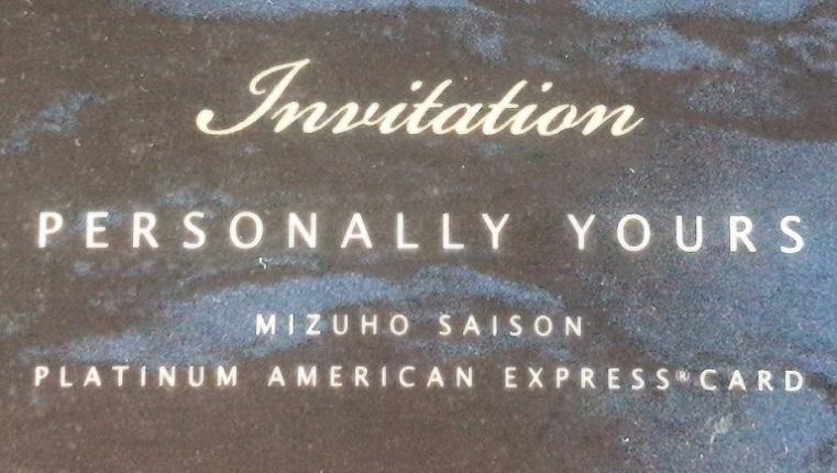 みずほセゾンプラチナ・アメリカン・エキスプレス・カード 招待状