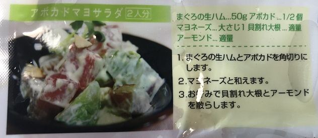 マグロの生ハムを使ったアボカドマヨサラダのレシピ
