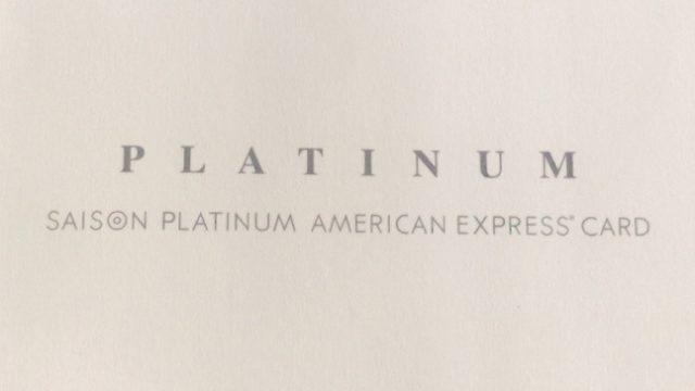 みずほセゾンプラチナ・アメリカン・エキスプレス・カード 案内