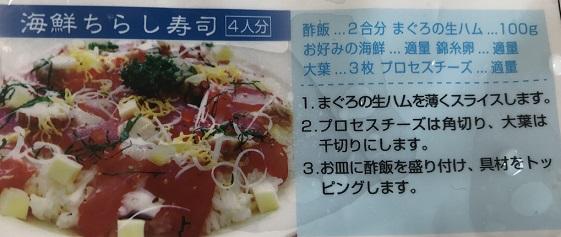 マグロの生ハムを使った海鮮ちらし寿司のレシピ