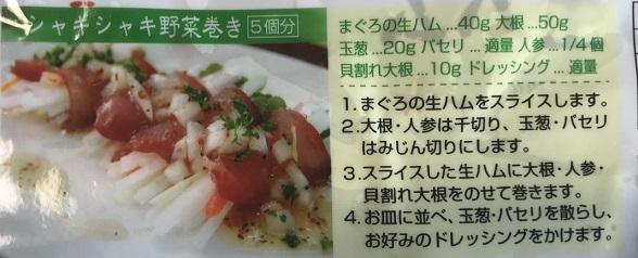 マグロの生ハムを使ったシャキシャキ野菜巻きのレシピ
