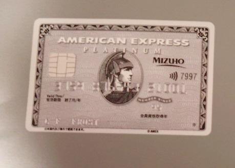 アメックスプラチナカード みずほ提携