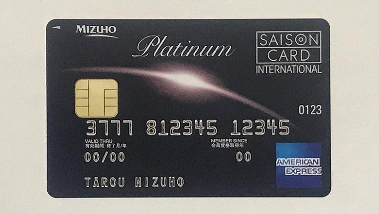 みずほセゾンプラチナ アメリカン エキスプレス カード