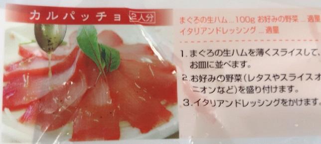 マグロの生ハムを使ったカルパッチョのレシピ