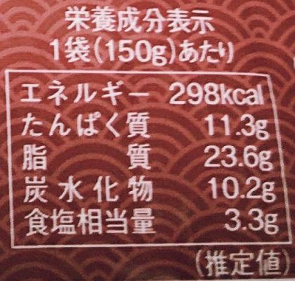 カルディオリジナル 本格四川麻婆豆腐の素 栄養成分表示