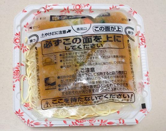 マルハニチロ 冷凍食品 五目あんかけ焼きそば レンジに入れる前