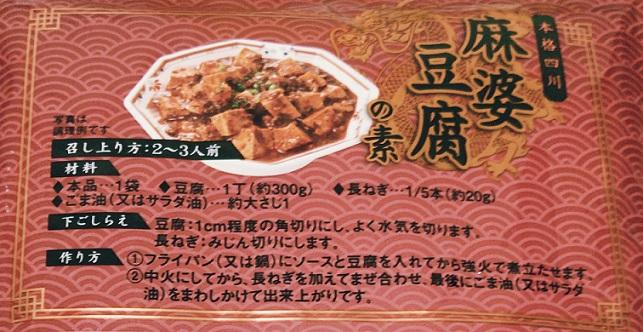 カルディオリジナル 本格四川麻婆豆腐の素 レシピ
