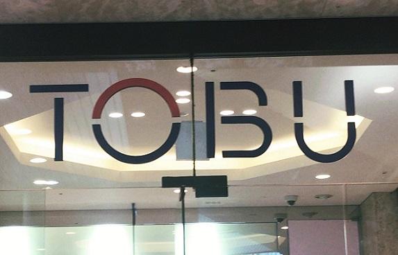 東武百貨店池袋店 外観