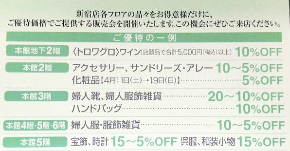小田急ロイヤルカード特別販売会案内