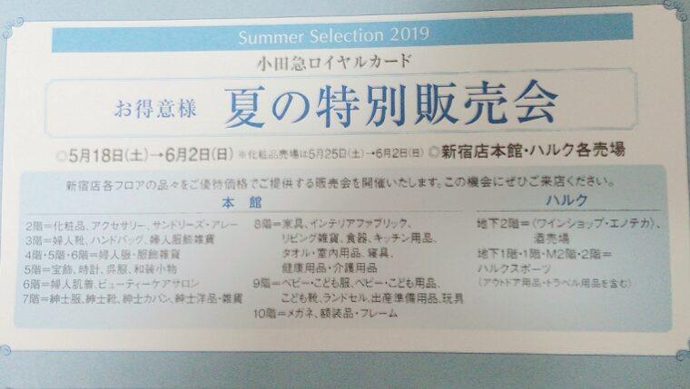 小田急ロイヤルカード 特別販売会