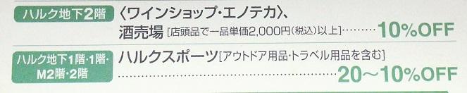 小田急ロイヤルカード 小田急ハルクの特別販売会