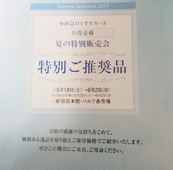 小田急ロイヤルカード 夏の特別販売会