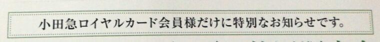 小田急ロイヤルカード 春の特別販売会の案内