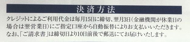 東武ロイヤルカード 締め日や請求日 支払日