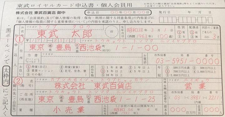 東武ロイヤルカード 入会申込書