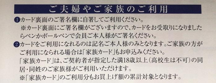 東武ロイヤルカード 家族カードの説明