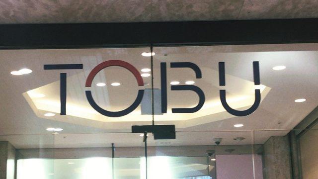 東武百貨店池袋店 ロゴ