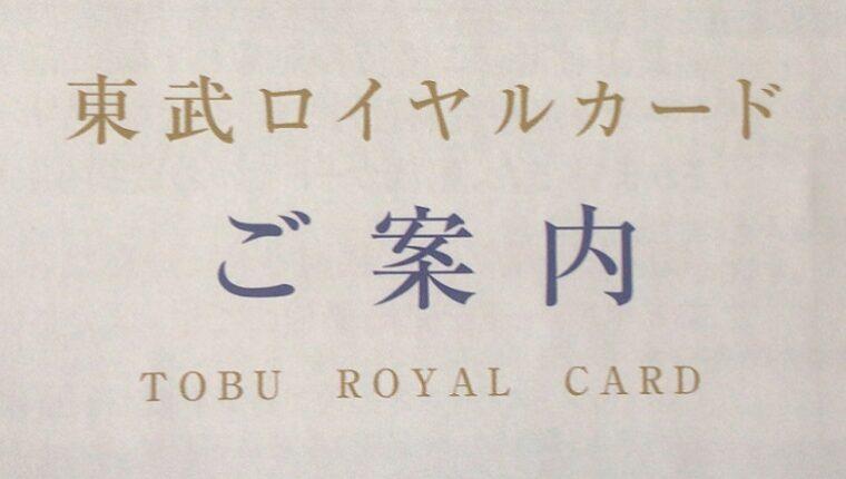 東武ロイヤルカード ご案内