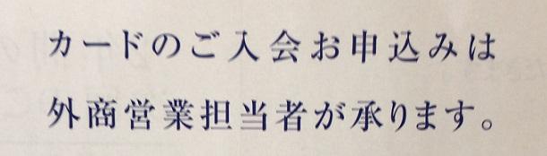 東武ロイヤルカード申し込み