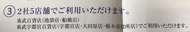 東武ロイヤルカード 利用可能店舗