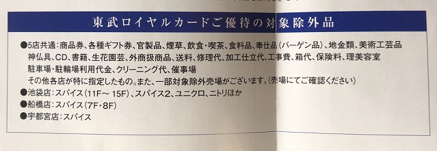 東武ロイヤルカード 優待割引除外品案内