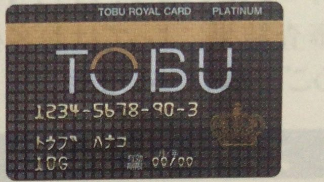 東武ロイヤルカード プラチナ