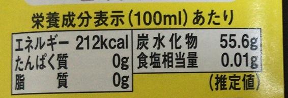 カルディ ブラックティーレモンの栄養成分表示