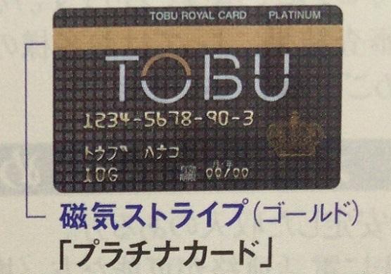 東武ロイヤルカード プラチナカード