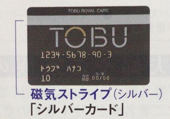 東武ロイヤルカード シルバー